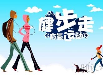 「企业健步走」-赛事活动