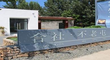 北京合社不老屯民宿酒店