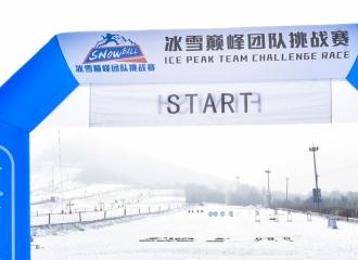 「冰雪巅峰团队挑战赛」冰雪1日团建