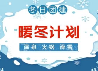 暖冬计划-京北行程