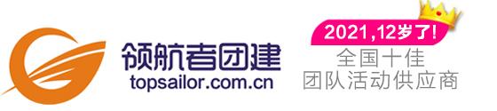 领航者团建,中国品质团建倡导者!